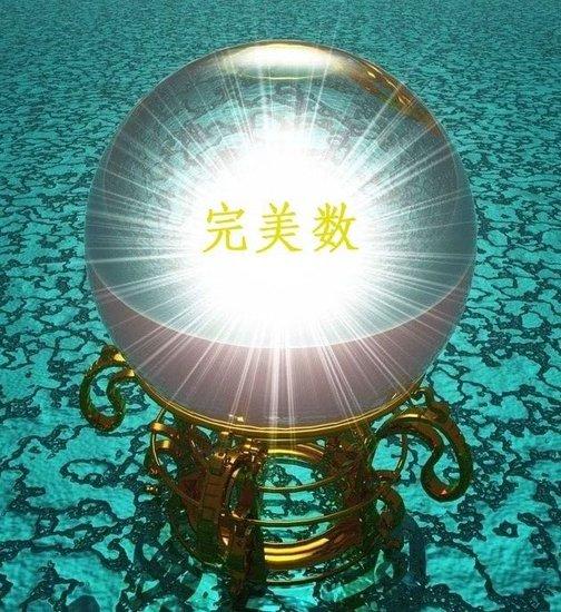 完美数:数学宝库中的一颗璀璨明珠(图)