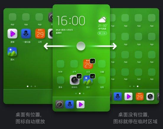 乐蛙正式发布OS5 可跨屏拖拽图标