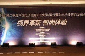 2011年第二季度彩电行业研究发布会