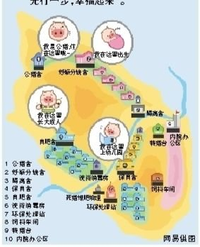 网易首次公布养猪规划设计图 已接到大量订单