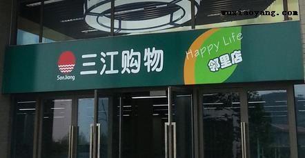 阿里巴巴21.5亿元收购三江购物32%股份 要做线下超市?