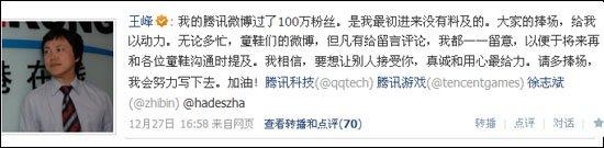 蓝港王峰称微博是自媒体:我也打算写写别人