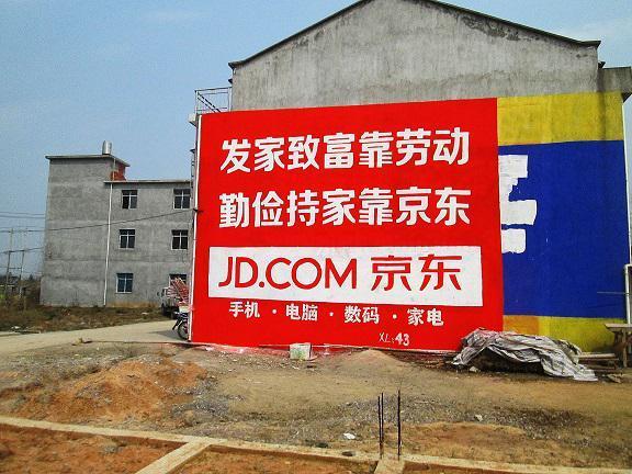 """""""农二代""""刘强东如何下乡进城"""