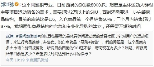 郭洪驰:西街网将走导购+销售垂直电商之路
