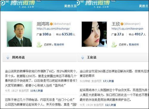 周鸿祎王欣微博再较劲:用法律武器保护自己