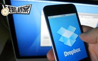 Dropbox如何做云存储