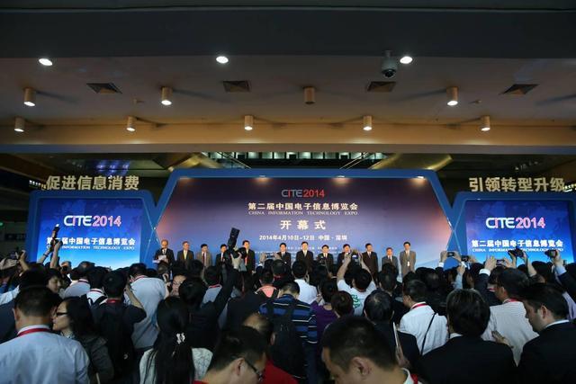 第二届中国电子信息博览会4月10日在深圳开幕