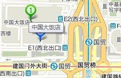 会议地点:北京中国大饭店 大都宴会厅
