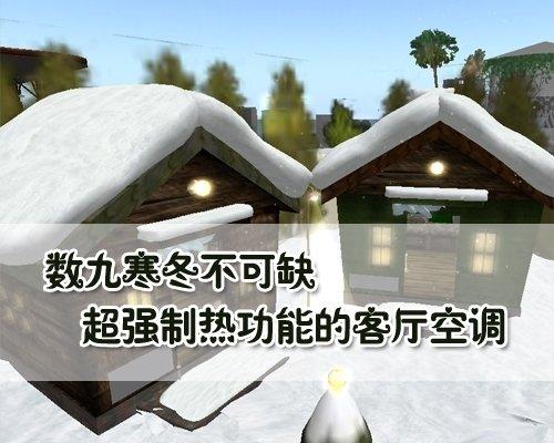 超强制热功能空调点评 数九寒冬不可缺