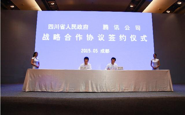 四川与腾讯达成战略合作 推进互联网+落地