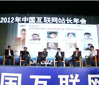 圆桌论坛:戴志康林松涛谈借助开放平台创业