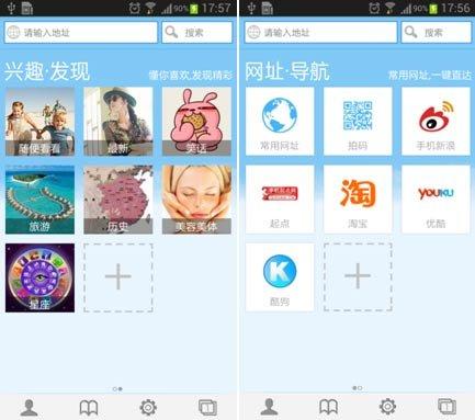 图说:中国首个社交手机浏览器——移联浏览器