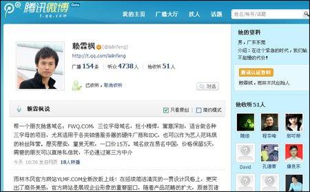 雨林木风创始人赖霖枫腾讯微博