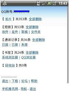 QQ同步助手Android 2.0