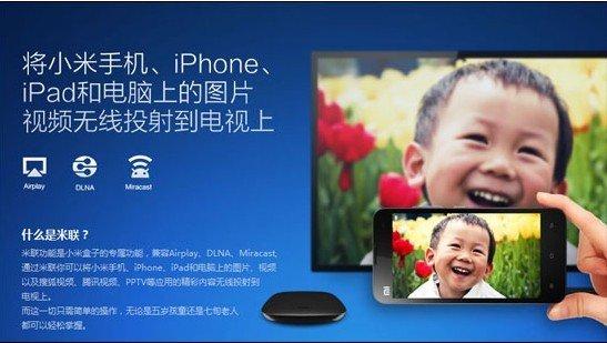 """小米盒子""""复活"""":功能全面升级 定价299元"""