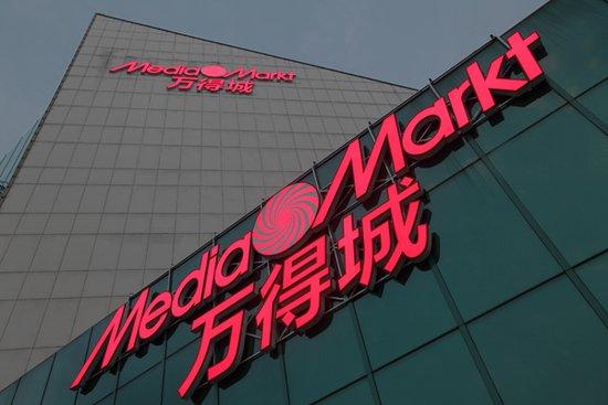 麦德龙宣布旗下万得城业务将退出中国市场