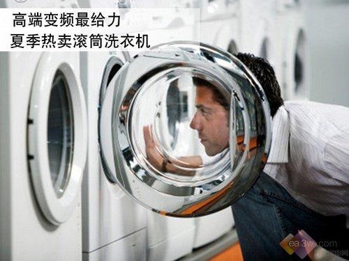 高端变频最抢眼 热卖滚筒洗衣机导购