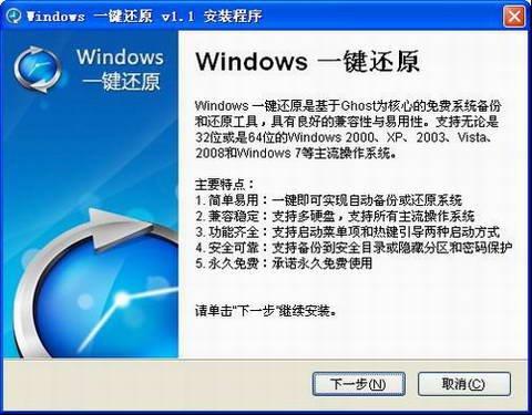 雨林木风发布新版Windows一键还原软件