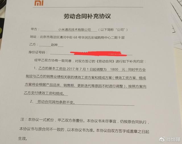 小米员工状告雷军:北京一个月工资2800没法活