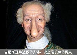 史上鼻子最长的男人