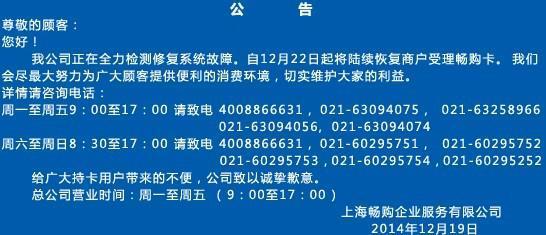 第三方支付首现倒闭:上海畅购资金链疑已断裂