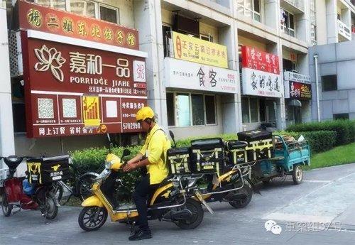 """北京""""外卖"""