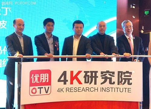 优朋普乐4K内容已与7家彩电企业合作