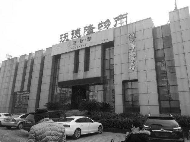 "P2P平台浙联储陷兑付危机 现实控人自称""被成为实控人"""