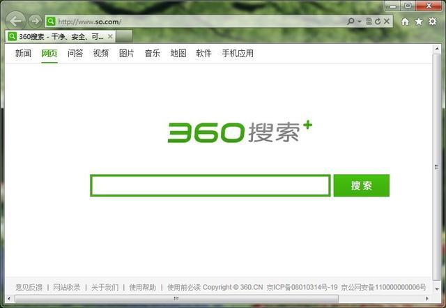 360搜索宣布放弃消费者医疗商业推广业务