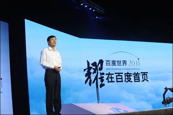 李彦宏发布百度全新首页 增加导航通知等功能