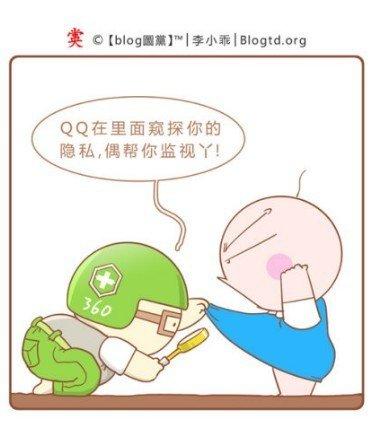 360窥探网友QQ 腾讯称坚决捍卫QQ用户隐私