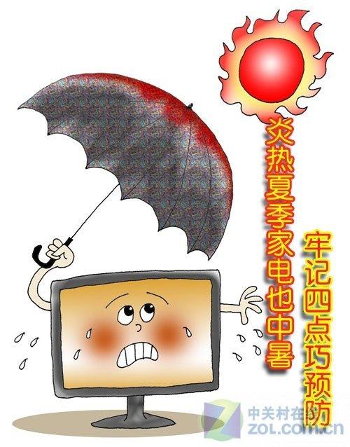 """炎热夏季家电也""""中暑"""" 牢记四点巧预防"""