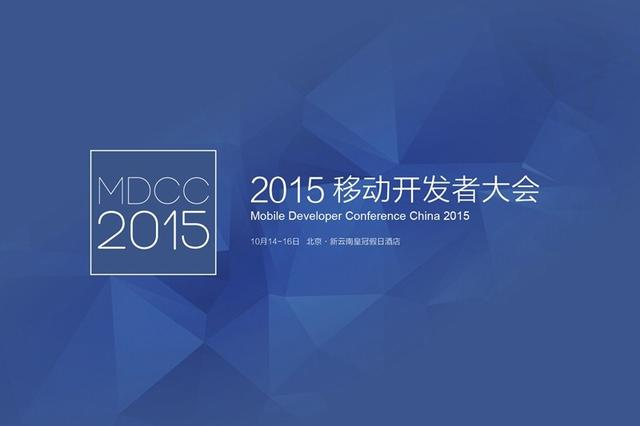 MDCC 2015移动开发者大会落幕