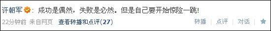 盛大边锋总裁许朝军离职创业 称正组建团队