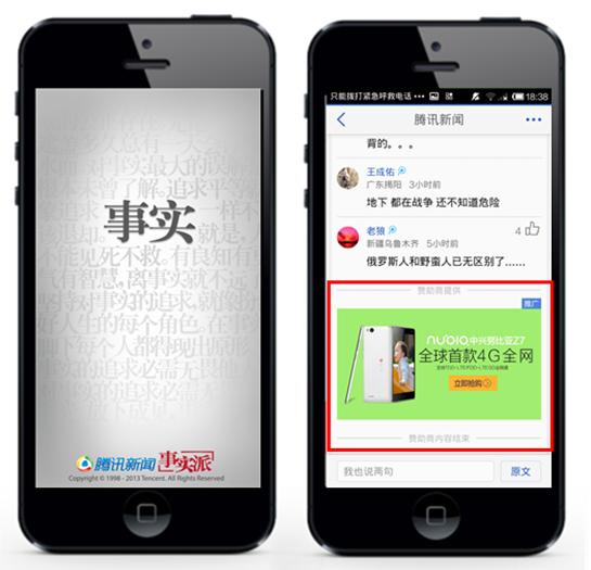 关于手机的最新资讯_腾讯新闻app新闻评论页-最新评论下半屏banner广告