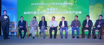 圆桌论坛:如何打造合作共赢的Android游戏产业链