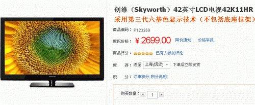 创维42吋全高清2699元 USB支持视频解码