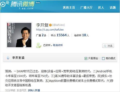 李开复腾讯微博发6大预测:娱乐成互联网主流