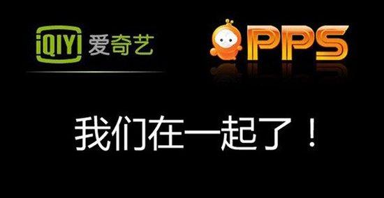 百度宣布3.7亿美元收购PPS 龚宇任新爱奇艺CEO