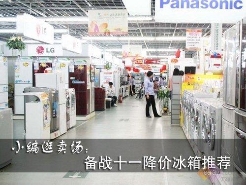备战国庆黄金周 卖场高降幅电冰箱导购