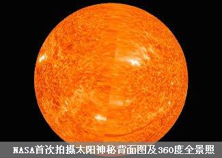 NASA首次拍摄太阳360度全景照