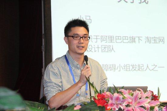 赵泽欣:让视障用户享受交易的乐趣