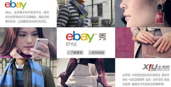 """eBay携手走秀网上线""""eBay Style 秀""""平台"""