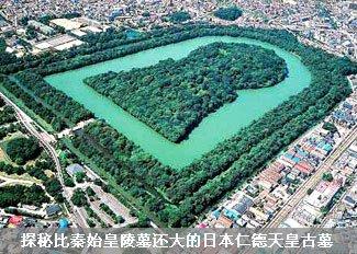 比秦始皇陵还大的日本古墓