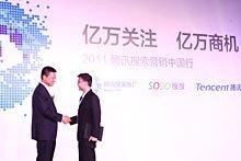 腾讯搜索营销总经理王晓峰颁奖