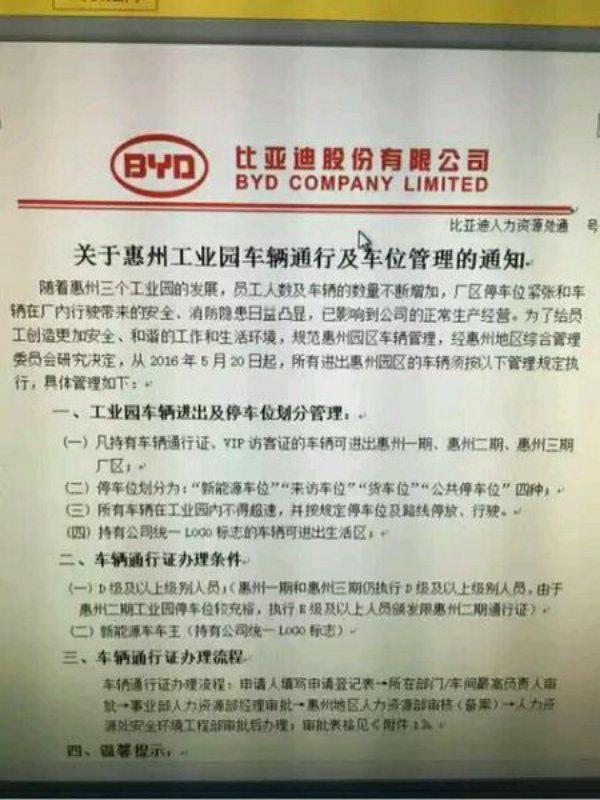 比亚迪回应禁止员工开非比亚迪车进厂区:各园区停车空间有限