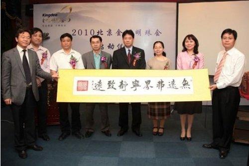 2010北京金蝶明珠会启动