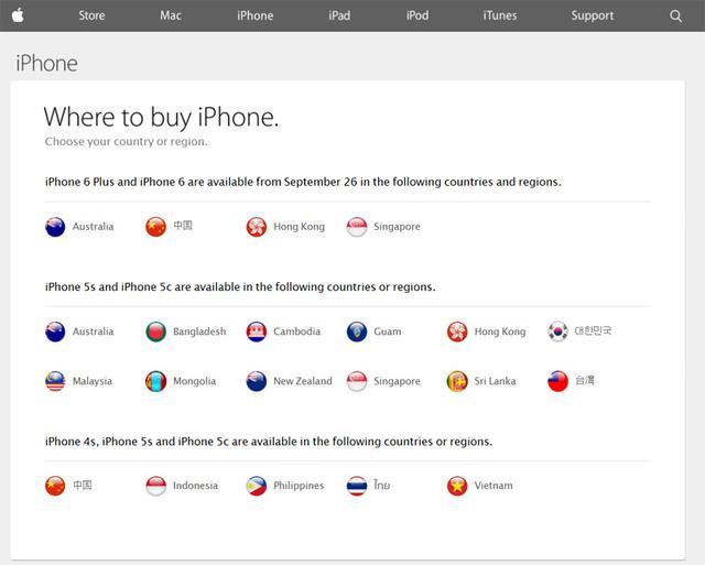 逗你玩?iPhone6或无法在9月26日登陆中国大陆