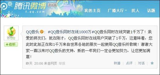 QQ音乐在线用户数过千万