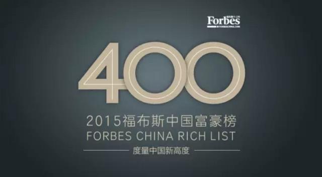 福布斯中国富豪榜:王健林第一 大疆汪滔上榜